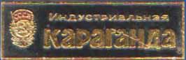 http://lawka2011.narod.ru/yandere/andere/industrkaraganda001.jpg