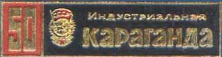 http://lawka2011.narod.ru/yandere/andere/industrkaraganda50.jpg