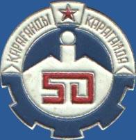 http://lawka2011.narod.ru/yandere/andere/karaganda5001.jpg